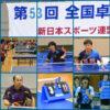 新日本スポーツ連盟全国卓球協議会 | NJSF Table Tennis Asociacion
